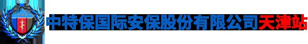 天津市中特保安保服务有限公司